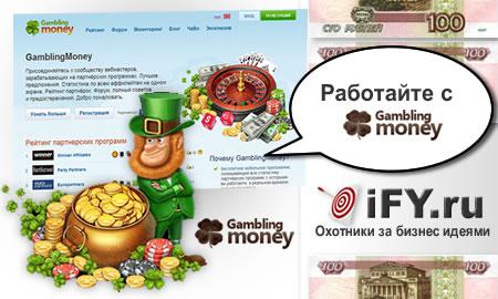 Новые возможности с вебмастерским сообществом Gambling Money