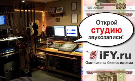 Бизнес идея частной студии звукозаписи