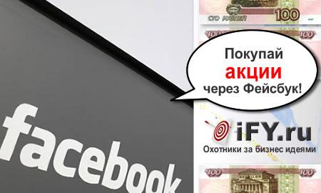 CSOP – покупка акций через Facebook