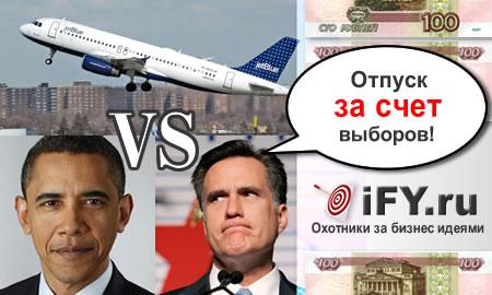 Отпуск за счет Митта Ромни и Барака Обамы