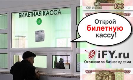 Бизнес идея билетной кассы
