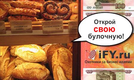 Бизнес идея булочной