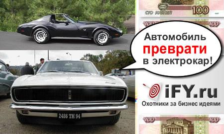 Переделка легендарного автомобиля в электромобиль