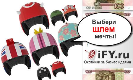 Креативные шлемы: защита и украшение «в одном флаконе»