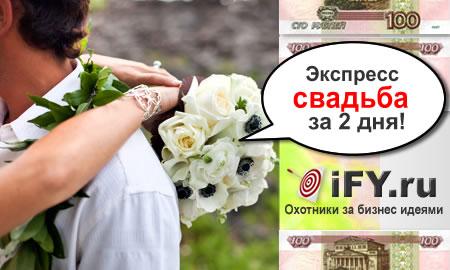 Как организовать свадьбу за два дня?