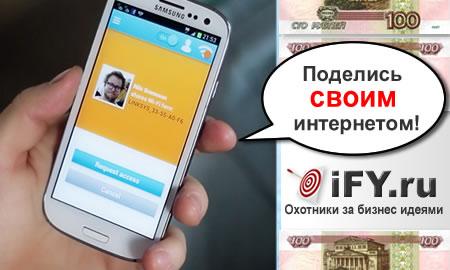 Поделись своим wi-fi!