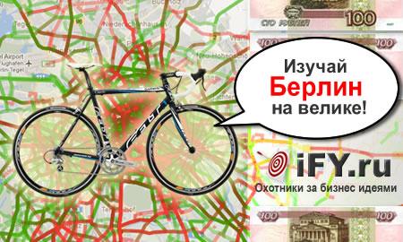 Велосипедом по Берлину – легко и без задержек!