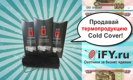 Продажа термопродукции Cold Cover