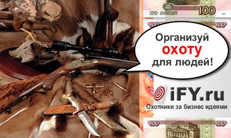 Бизнес идея организации охоты