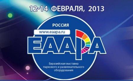Евразийская выставка паркового и развлекательного оборудования