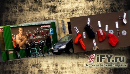 Бизнес-обзор: Рекламные щиты с бесплатной раздачей товара от Northland Professional