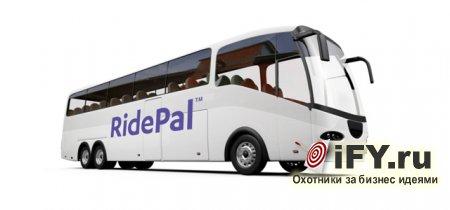 Бизнес-обзор: RidePal - доставим на работу с интернетом