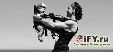 Бизнес-обзор: Слинг для активного образа жизни