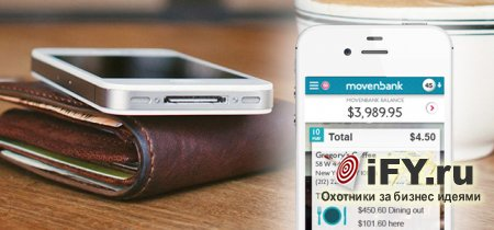 Бизнес-обзор: Movenbank поможет оптимизировать денежные расходы