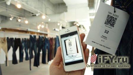 Бизнес-обзор: «QR»-коды для покупки джинсов