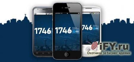 Бизнес в Бразилии: Гражданские жалобы через мобильное приложение