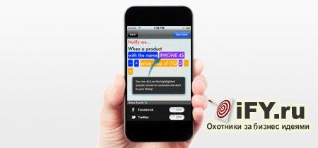 Бизнес-обзор: Приложение уведомлений на смартфоны