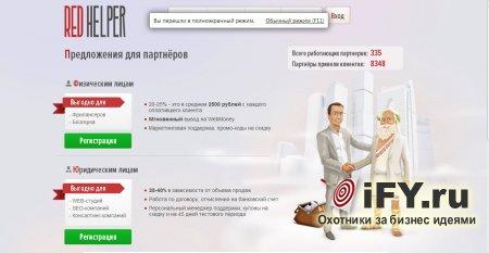 Обзор партнерской программы RedHelper