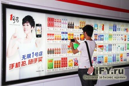 Бизнес из Китая: Виртуальные магазины в реальности!
