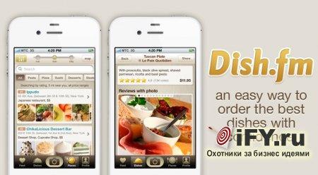 iPhone приложение в ресторанном бизнесе