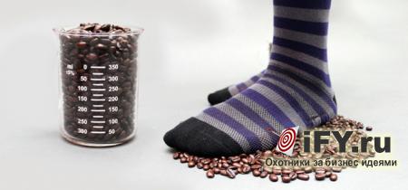 Носки с кофейным ароматом