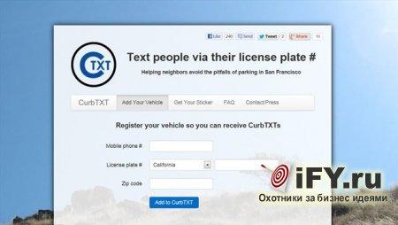 Платформа «CurbTXT» упрощает жизнь автовладельцев