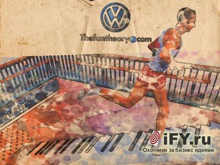 Маркетинговая идея от «Volkswagen»